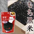 【雑穀サプリ米】もち黒米 150g