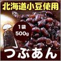 つぶあん500g (北海道小豆使用)【送料別】
