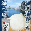 小林さんの手作り海水塩 笹川流れの塩 150g