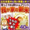 【出産内祝い】我が家の新米★抱っこできる赤ちゃんプリントを作ろう♪(40枚)