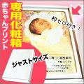 【出産内祝い】我が家の新米★抱っこできる赤ちゃんプリント専用化粧箱キット