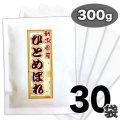 28年産新潟県産ひとめぼれ 2合(300g)×30袋 一人暮らしセット