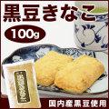 黒豆きな粉(国産黒豆) 100g