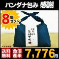 【29年産魚沼産コシヒカリ】バンダナ包み「感謝」(300g×2袋) 8個セット