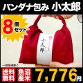 【29年産魚沼産コシヒカリ】バンダナ包み「小太郎」(300g×2袋) 8個セット