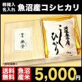 【桐箱入り】29年産特選魚沼産コシヒカリ 3kg