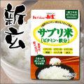 【サプリ米】ビタミン強化米 新玄 50g