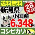 新米28年産新潟県小国産コシヒカリ10kg