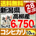 新米28年産新潟県高柳産コシヒカリ10kg