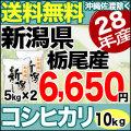 新米28年産新潟県栃尾産コシヒカリ10kg