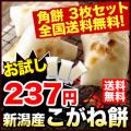 【お試し】新潟県産 こがね餅 3個入り【送料無料】