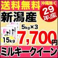 【新米】29年産新潟県産ミルキークイーン 15kg(5kg×3)