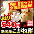 【お試し】新潟県産 こがね餅 6個入り