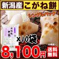 【角餅】新潟県産こがねもちシングルパック 12枚入り×10袋セット