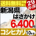 【地域限定】29年産新潟県新井産自然乾燥コシヒカリ あらいのはさかけ 10kg(5kg×2)