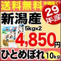 29年産新潟県産ひとめぼれ 10kg(5kg×2)