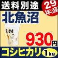 【地域限定】29年産新潟県北魚沼産コシヒカリ 1kg