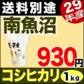 【地域限定】29年産新潟県南魚沼産コシヒカリ 1kg