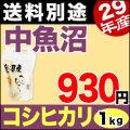 【地域限定】29年産新潟県中魚沼産コシヒカリ 1kg【送料別】