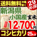【地域限定】29年産新潟県小国産コシヒカリ玄米 25kg