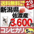 29年産新潟県佐渡産コシヒカリ 5kg