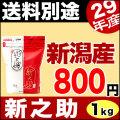 29年産新潟県産 新之助 1kg(送料別)
