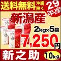 29年産新潟県産 新之助 10kg(2kg×5袋)