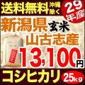 【地域限定】29年産新潟県山古志産コシヒカリ玄米 25kg
