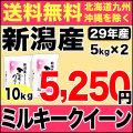 29年産新潟県産ミルキークイーン 10kg(5kg×2)