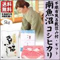 【風呂敷包みギフト】30年産新潟県南魚沼産コシヒカリ 5kg