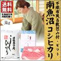 【風呂敷包みギフト】30年産新潟県南魚沼産コシヒカリ 3kg