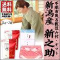 【風呂敷包みギフト】 30年産新潟県産 新之助 4kg(2kg×2袋)