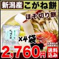 【鍋専用】新潟県産ほそ切りもち 500g×4袋セット