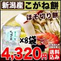 【鍋専用】新潟県産ほそ切りこがねもち 500g×8袋セット