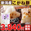 【角餅】新潟県産こがねもちシングルパック 12枚入り×4袋セット