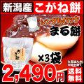 【丸餅】新潟県産こがねもちシングルパック 11枚入×3袋セット