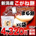 【丸餅】新潟県産こがねもちシングルパック 11枚入×6袋セット