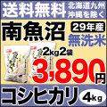 【新米】【無洗米】30年産新潟県南魚沼産コシヒカリ 吟精 4kg(2kg×2)