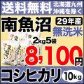【新米】【無洗米】30年産新潟県南魚沼産コシヒカリ 吟精 10kg(2kg×5)