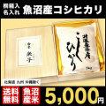 【桐箱入り】30年産特選魚沼産コシヒカリ 3kg