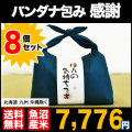【30年産魚沼産コシヒカリ】バンダナ包み「感謝」(300g×2袋入) 8個セット