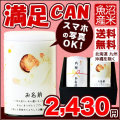 【満足CAN】30年産魚沼産コシヒカリ 300g×2個【送料無料(一部地域除く)】