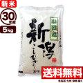 【新米】【地域限定】30年産新潟県小国産コシヒカリ 5kg