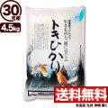 30年産新潟県佐渡産トキひかり白米 4.5kg