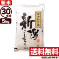 【地域限定】30年産はさかけ米佐渡産自然乾燥コシヒカリ 5kg
