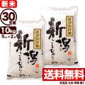【地域限定】30年産はさかけ米佐渡産自然乾燥コシヒカリ 10kg(5kg×2)