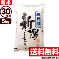 【地域限定】30年産新潟県矢代産コシヒカリ 5kg