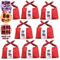 新米【令和元年産 魚沼産コシヒカリ】バンダナ包み「感謝」(300g×2袋入) 8個セット