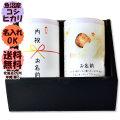 【満足CAN】令和2年産 魚沼産コシヒカリ 300g×2個【送料無料(北海道 九州 沖縄除く)】