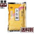 きな粉 (国産大豆) 100g